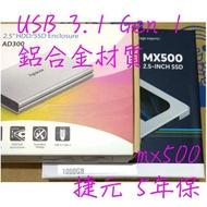 搭售 USB3.1 Gen1 外接盒 ~ 美光 MX500 SSD 1Tb 1T 宇瞻 AD300