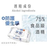 優生 酒精濕巾 75% Alcohol -超厚型40抽(6包)