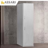 防潮防蛀塑鋼緩衝高衣櫃(寬44x深63x高198cm)/ASSARI