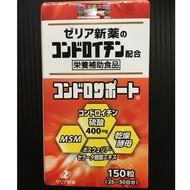 【現貨】日本 Zeria 軟骨素 Chondrosupport 150錠