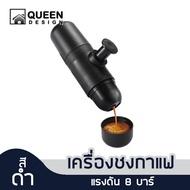 เครื่องชงกาแฟ เครื่องทำกาแฟ เครื่องบดกาแฟ เครื่องชงกาแฟแบบพกพา กระบอกชงกาแฟ แก้วชงกาแฟ Minipresso GR แรงดัน 8บาร์ สีดำ Queen Design