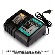 充電器 適用於 Makita牧田14.4V - 18V 3A DC18RCT DC18RC 電動工具鋰電池快速充電器
