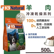 K9 Natural 生食餐 (冷凍乾燥) 羊肉500g