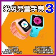 米兔兒童手錶3  高清彩屏 拍照 GPS定位 觸控式螢幕 智能電話 米兔手錶 兒童定位手錶 小米手錶