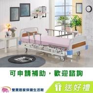 【送四樣好禮】立新 電動病床 LM-EF03 三馬達電動床 電動護理床 電動醫療床 居家用照顧床 醫院病床