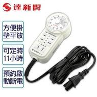 -【達新牌】定時器/電子式數位定時器/計時器 TM-12