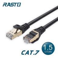 RASTO REC7 極速 Cat7 鍍金接頭SFTP雙屏蔽網路線-1.5M