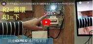 無線網路開門【格來得快速鐵捲門】手機APP遠端遙控器 含線路安裝說明