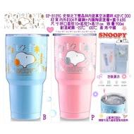 帝緹日系精品館 新貨史努比不鏽鋼冰霸杯 2版