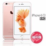 [福利品] Apple iPhone 6S 64GB 智慧型手機