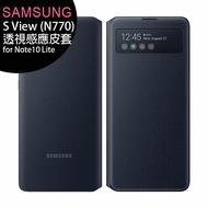 SAMSUNG Galaxy Note10 Lite(N770) S View 原廠透視感應皮套/視窗皮套 (台灣公司貨)MADE IN KOREA◆售完為止