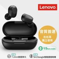 聯想 Lenovo GT2 真無線藍牙耳機(智能語音助手 環境降噪 智能觸控)