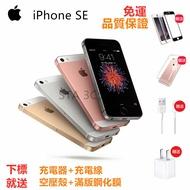 免運 Apple iPhone SE 64G(送鋼化膜+空壓殼) 16G/128G/1200萬照相/4G上網/4吋