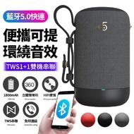 【Gmate】攜帶式立體聲藍牙音箱/喇叭SUB11(可串聯左右聲道)
