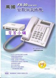 FX-30萬國408主機一台+顯示型電話機DT-8850D-6A 四台(台灣製造)