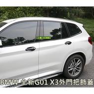 【五金先生】BMW全新G01X3專用外把手裝飾蓋 G01改裝 新X3改裝 G01X3改裝