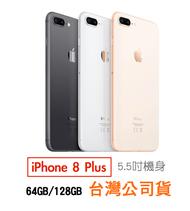Apple iPhone 8  Plus 5.5吋 128GB 台灣 原廠公司貨 保固一年