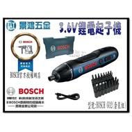 展示品出清 宜昌(景鴻) 公司貨 德國 BOSCH 第二代 3.6V鋰電起子機 BOSCH GO2 套裝組 含稅價