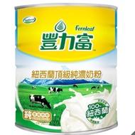好市多 COSTCO 豐力富頂級純濃奶粉 2.6 公斤