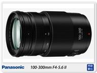 【領券再9折,最高現折2000】Panasonic Lumix G 100-300mm F4-5.6 II 二代(100-300,台灣松下公司貨)