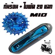 Hot Sale กันร้อน ( ครอบท่อ ) Mio ตัวเก่า + ใบพัด Mio Nouvo Fino มาแบบแยก และ แบบเซ็ต ให้เลือกเเต่งจร้า มาตรฐานโรงงานจร้า ราคาถูก อะไหล่แต่งรถmio115 mio อะไหล่ mio125 อะไหล่ อะไหล่mio