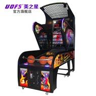 新年鉅惠 街頭投籃機 成人豪華款籃球機 投幣遊戲機大型遊戲機電玩城遊藝機