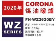 日本代購 空運 2020新款 CORONA FH-WZ3620BY 煤油暖爐 煤油爐 7坪 7.2L油箱 日本製