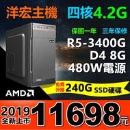 雙11最狂規格加倍!AMD RYZEN R5-3400G 四核8G RAM內建11核獨顯免費升240G SSD多開480W