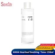 ANUA Heartleaf Soothing Toner 250ml โทนเนอร์ ช่วยลดสิวอักเสบ