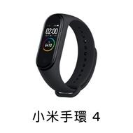 小米手環4 智慧手環 米家 MI 運動手環 智能手錶 智慧穿戴裝置 全新未拆 原廠 台灣現貨 MI02