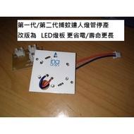 捕蚊達人第一代/第二代GR-01(M)改版為LED燈板