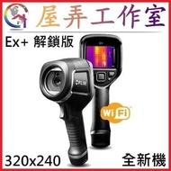 【屋弄工作室】現貨 320x240 Ex+ WiFi 熱成像儀 熱像儀 紅外線熱影像(發燒 體溫 檢測 測溫 抓漏E6 E8)