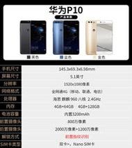 二手手機華為P10 plus安卓閒魚舊低價清倉二手機8榮耀6正品p9成新