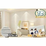 【新韓國3D立體泡棉磚壁貼】3D立體泡棉磚壁貼,幫您省去大筆裝潢費用,讓牆面瞬間煥然一新!3D浮雕磚壁外型別具質感,1CM泡棉厚度 防撞 隔音 防潮 防霉 防潑水  [QI藻土屋]  象牙白