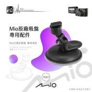 7M07【㊣ MIO 原廠吸盤車用固定架】行車紀錄器 C310 C320 C325 C330 C340 C350 專用
