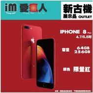 🔥馬克嚴選➰絕版限量紅🔥自取再折價❤️iPhone 8 /8Plus 64GB/256GB 紅色 【聊聊詢問現貨】