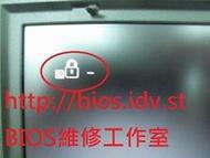 IBM_Lenovo 筆記型電腦ThinkPad X220, BIOS Password 開機密碼解密解鎖