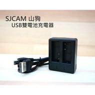 【中壢NOVA-水世界】SJCAM SJ4000 SJ5000 / 山狗 SJ6000 USB充【雙電池充電器】