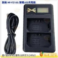 副廠 FOTODIOX LCD液晶 雙槽充電器 NP-FZ100 雙充 USB 行動電源可充 破解版