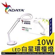 ADATA威剛 白星環 LED 10W 檯燈 桌燈 讀書燈 化妝燈 可任意調整三種色溫 全電壓 ☆(DE700)