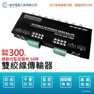 被動式監控器材 16埠雙絞線傳輸器 最遠300米(720P) CVI/TVI同軸高清監控視頻網線傳輸器