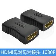 HDMI母轉HDMI母轉接頭hdmi母對母轉接頭HDMI鍍金直通對接頭雙母口