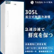 日本TAIGA 大河 防疫必備 305L直立式無霜冷凍櫃