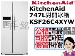 祥銘KitchenAid對開門747L製冰冰箱KSF26C4XYW白色捷運古亭出口5