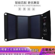 太陽能折疊包21W sunpower手機充電包戶外太陽能充電器 YXS
