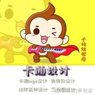 ✲♂定制~LOGO卡通形象設計企業商標動物人物漫畫手繪代畫吉祥物IP品牌設計