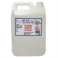 宸鼎 - 75%防疫清潔用酒精(非醫療)-4L