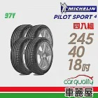 【米其林】PILOT SPORT 4 運動性能輪胎_四入組_245/40/18(PS4)