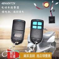電動車防盜器一鍵啟動電瓶車防盜報警器電車電摩防盜鎖雙遙控器。33595