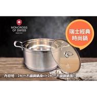 〈MONCROSS〉不鏽鋼琥珀湯鍋組